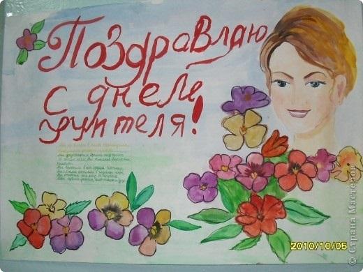 Красивый рисунок день учителя детский008