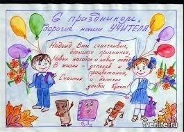 Красивый рисунок день учителя детский012