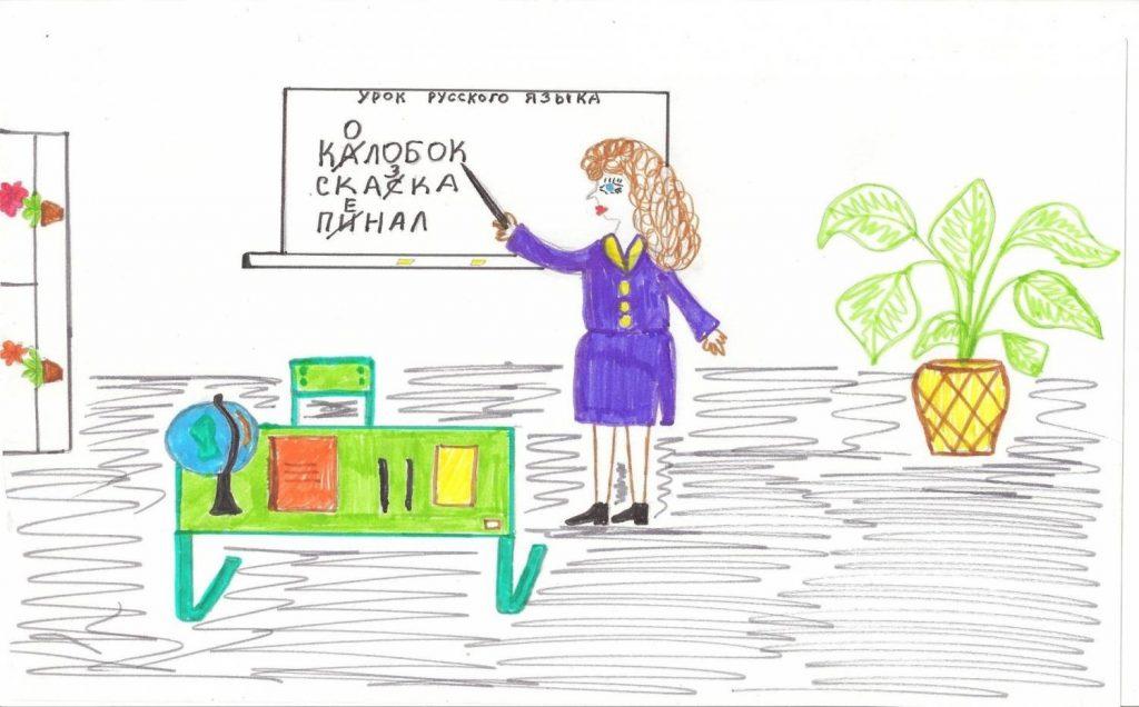 Красивый рисунок день учителя детский015