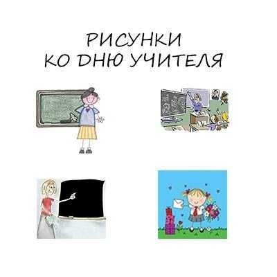 Красивый рисунок день учителя детский018