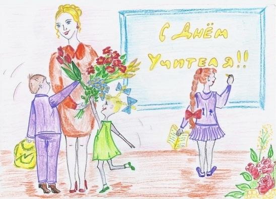 Красивый рисунок день учителя детский019