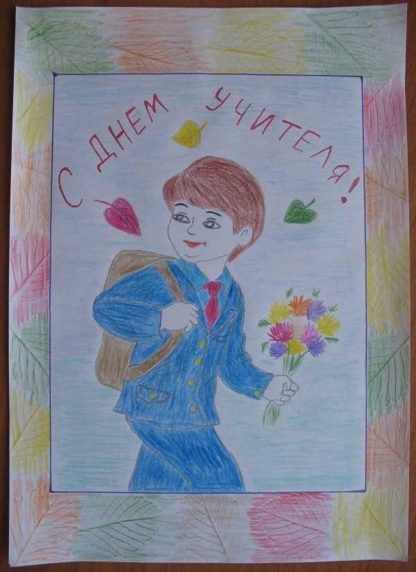 Красивый рисунок день учителя детский021