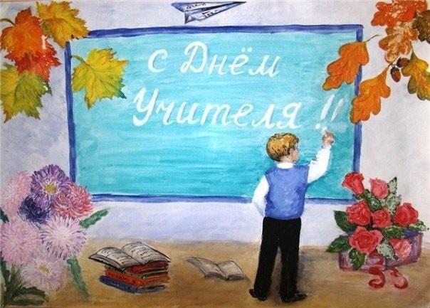 Красивый рисунок день учителя детский022