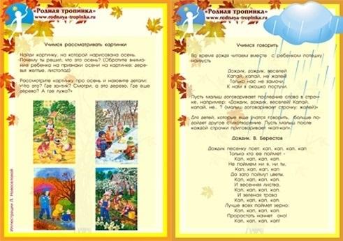 Лучшие картинки октябрь для детского сада003