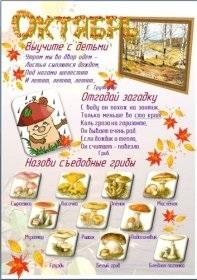 Лучшие картинки октябрь для детского сада004