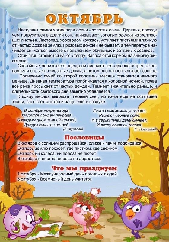 Лучшие картинки октябрь для детского сада009