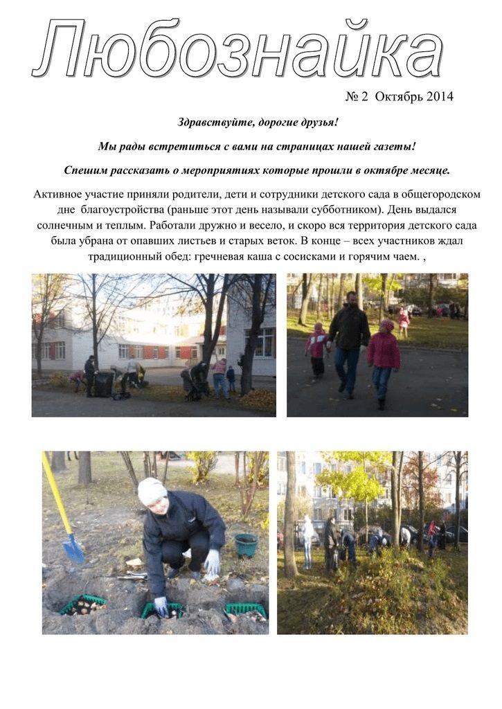Лучшие картинки октябрь для детского сада013