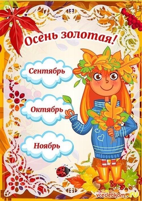 Лучшие картинки октябрь для детского сада018