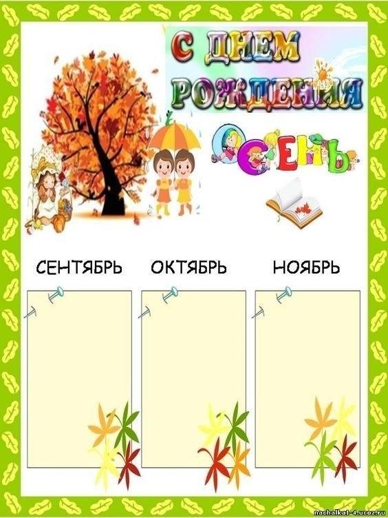 Лучшие картинки октябрь для детского сада022