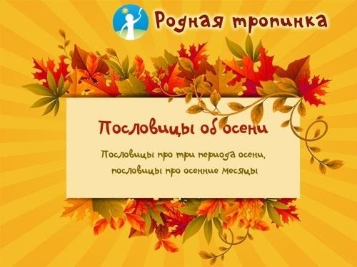 Лучшие картинки октябрь для детского сада023