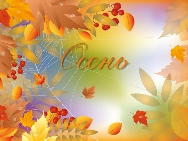 Лучшие картинки октябрь для детского сада024