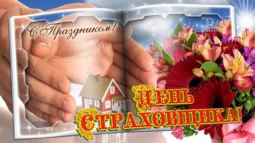 Лучшие картинки поздравления с Днем российского страховщика001