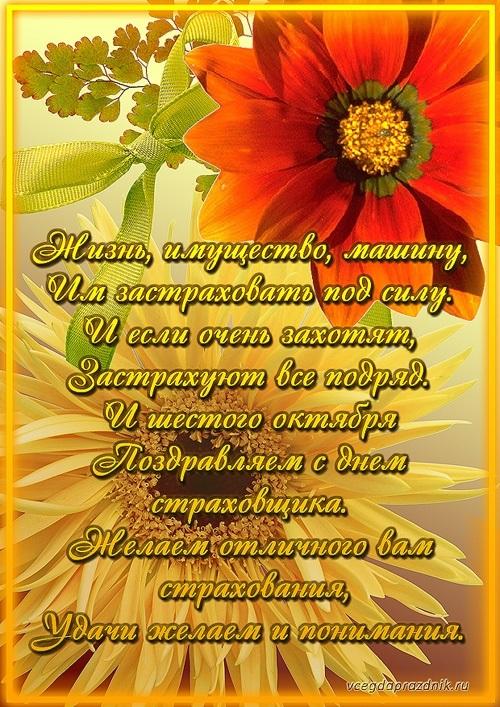 Лучшие картинки поздравления с Днем российского страховщика002