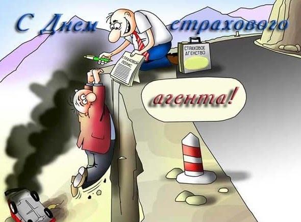 Лучшие картинки поздравления с Днем российского страховщика003