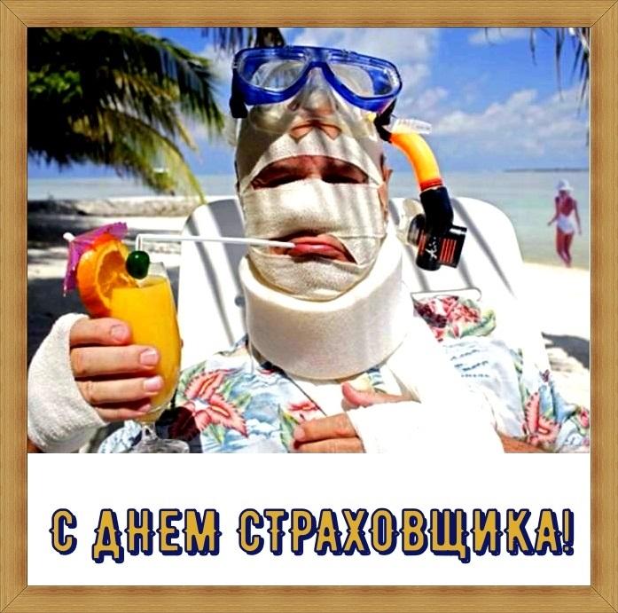 Лучшие картинки поздравления с Днем российского страховщика004
