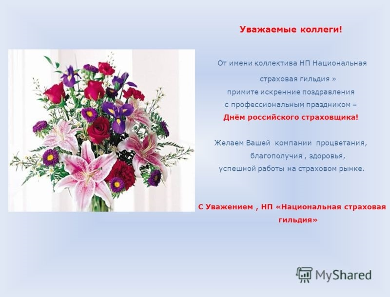 Поздравление коллективу сотрудников тем, кто