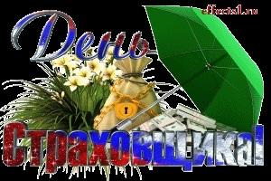 Лучшие картинки поздравления с Днем российского страховщика006