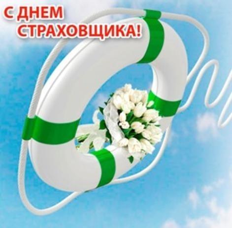 Лучшие картинки поздравления с Днем российского страховщика007