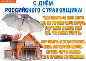 Лучшие картинки поздравления с Днем российского страховщика008