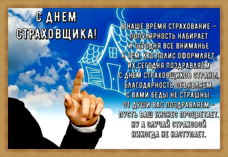 Лучшие картинки поздравления с Днем российского страховщика009