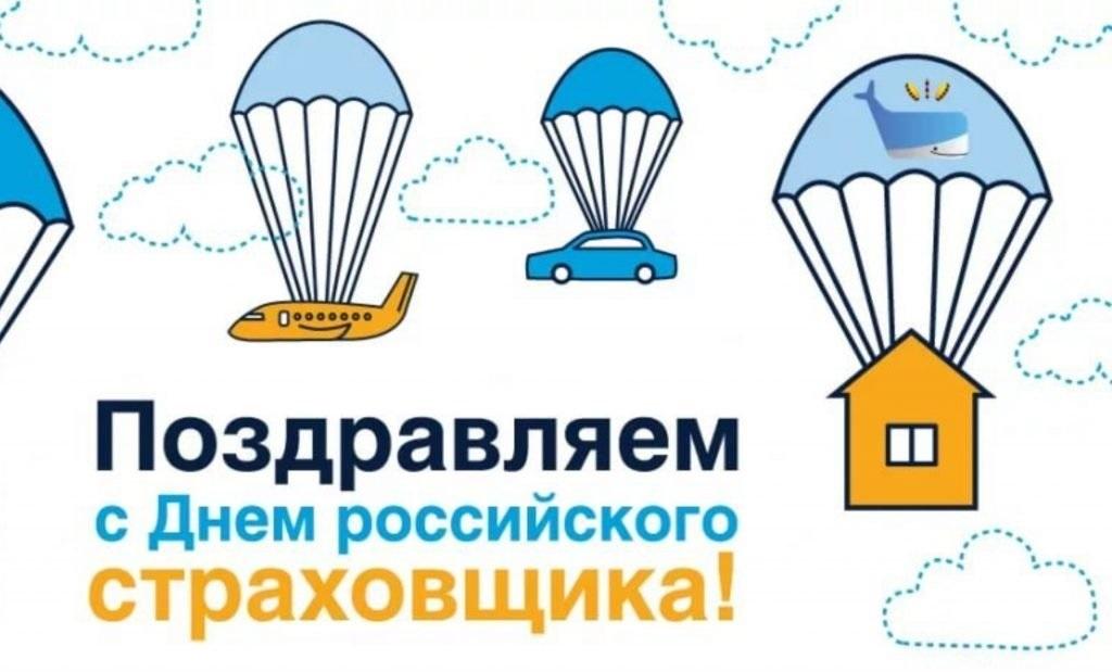 Лучшие картинки поздравления с Днем российского страховщика010