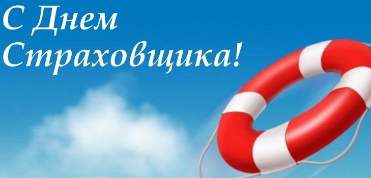 Лучшие картинки поздравления с Днем российского страховщика012