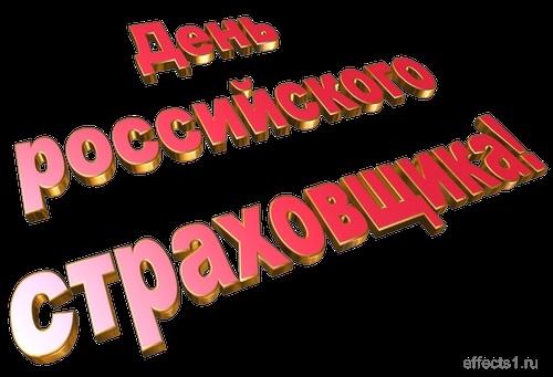 Лучшие картинки поздравления с Днем российского страховщика013