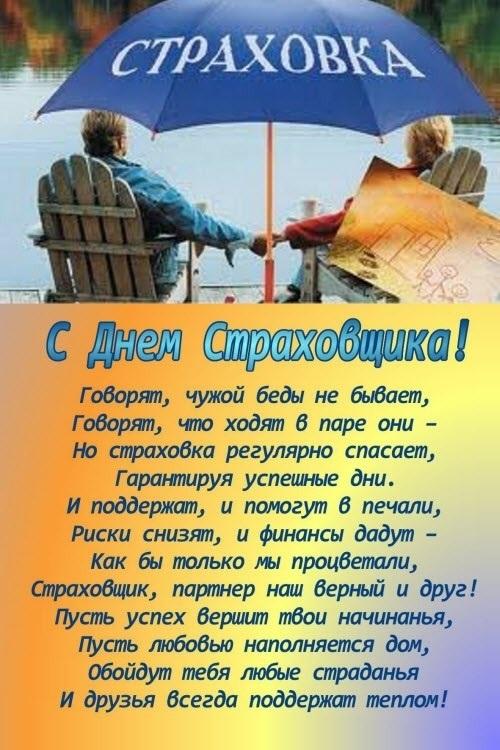 Лучшие картинки поздравления с Днем российского страховщика015