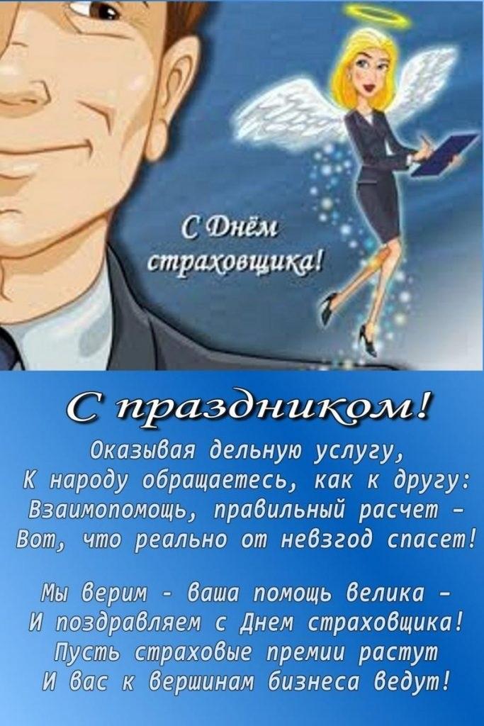 Гифки, открытки страховщикам