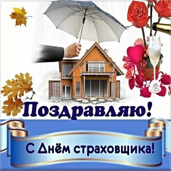 Лучшие картинки поздравления с Днем российского страховщика017