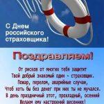 Лучшие картинки поздравления с Днем российского страховщика
