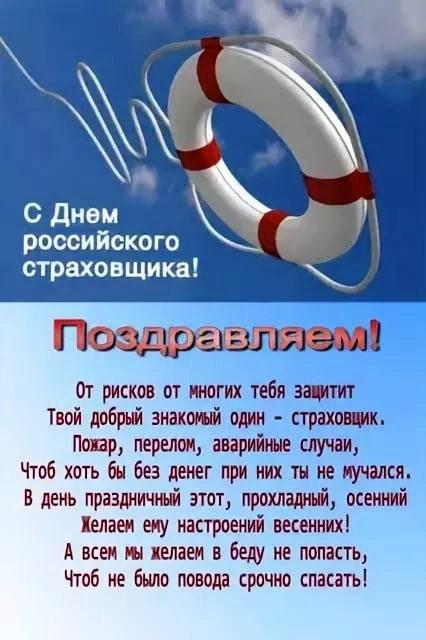 Лучшие картинки поздравления с Днем российского страховщика018