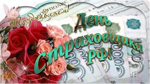 Лучшие картинки поздравления с Днем российского страховщика019