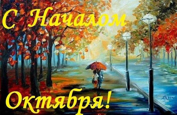 Лучшие поздравления с началом октября001