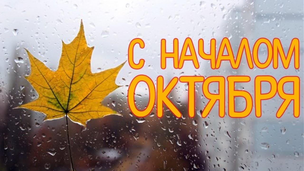 Лучшие поздравления с началом октября002