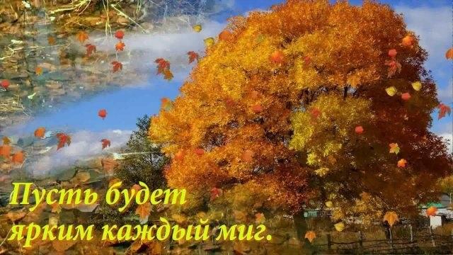 Лучшие поздравления с началом октября003