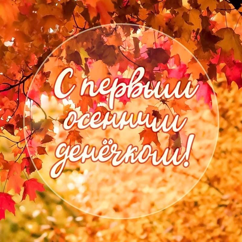 Лучшие поздравления с началом октября009