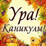 Лучшие поздравления с началом октября