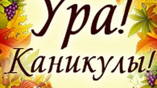 Лучшие поздравления с началом октября011