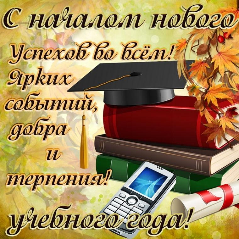 Лучшие поздравления с началом октября012