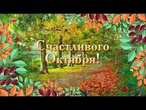 Лучшие поздравления с началом октября013