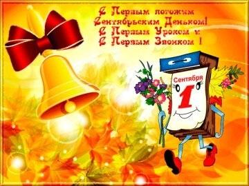 Лучшие поздравления с началом октября014