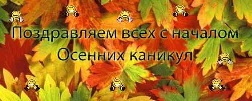 Лучшие поздравления с началом октября020