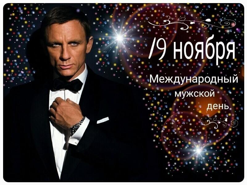 Международный день галстука фото на праздник004