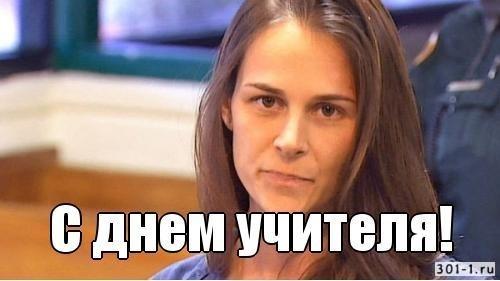 Мемы день учителя001