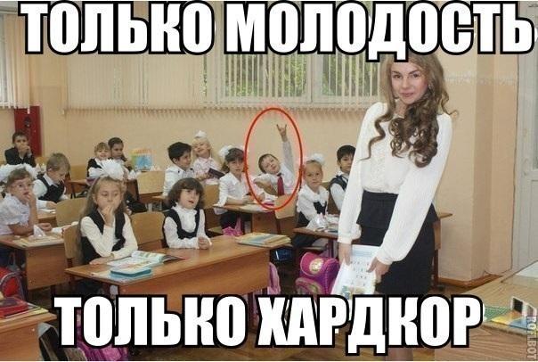 Мемы день учителя002