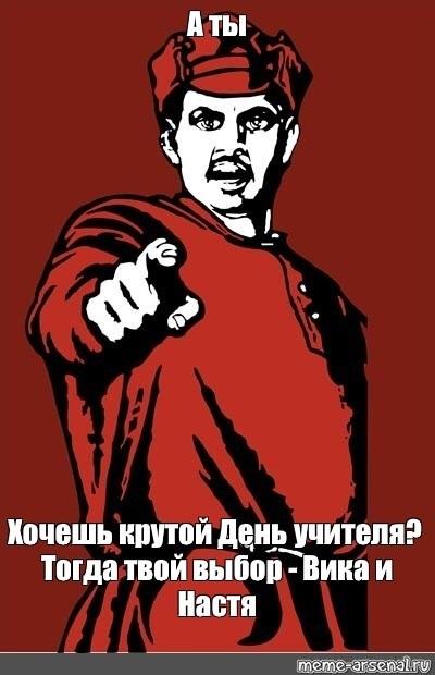 Мемы день учителя004