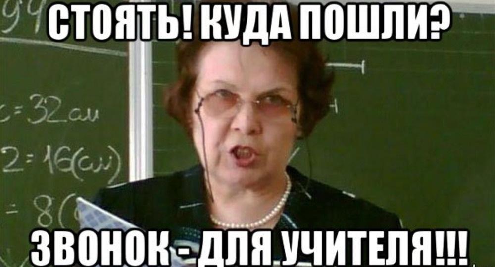 Мемы день учителя006
