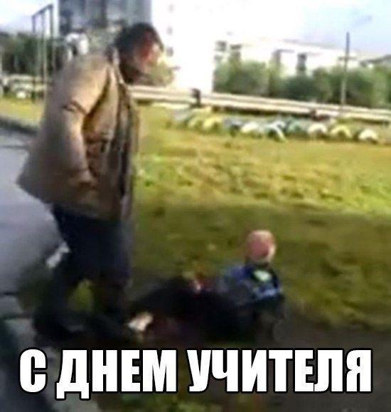 Мемы день учителя007