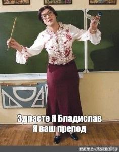 Мемы день учителя008